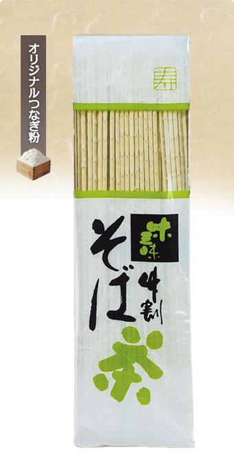 茶そば300g